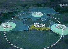 北京周边,其他,阿尔卡迪亚霸州温泉城,2室2厅,97㎡