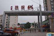 北馨理想城一期