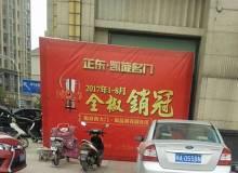 全椒县,城东,正东凯旋名门,3室2厅,117㎡