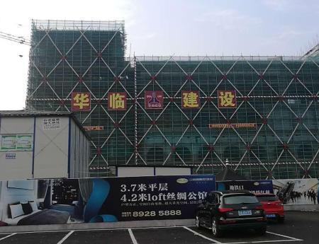 余杭区,临平,江南国际丝绸城