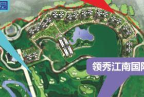 领秀江南国际社区