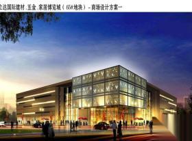 兴庆区,兴庆,立达国际家居建材博览城
