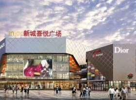 上海周边,新城吾悦广场