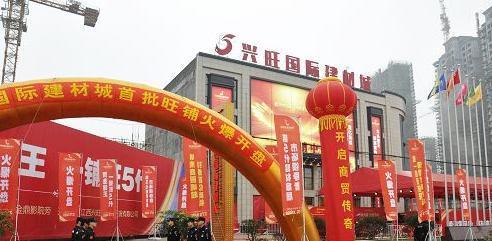 广丰县,广丰,兴旺国际建材城