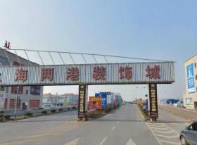浦东新区,惠南,上海两港装饰城