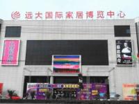 汉台区,汉台,远大国际家居博览中心