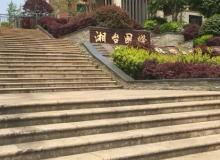 湘台国际花园