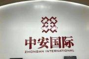中安银领国际