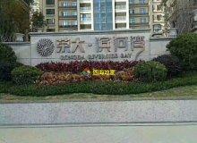 陆丰市,东海,滨河湾,5室2厅,305.91㎡