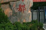 金凤区,正源南街,东方尚都,3室2厅,134.97㎡