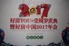 诚信新势力—好房you+一周岁庆典暨好房中国2017年会盛典
