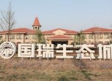 北京周边,其他,永清国瑞生态城,3室2厅,110㎡