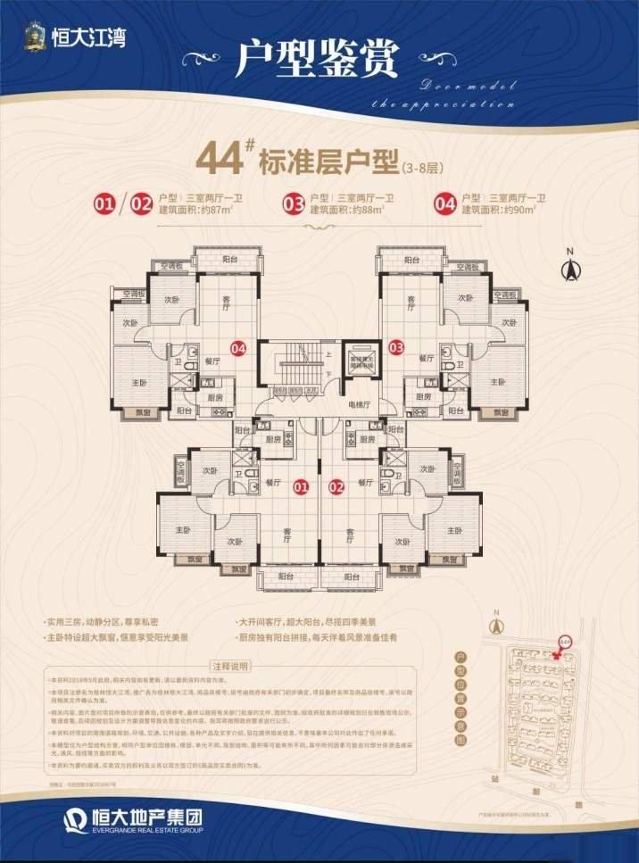 急售叠彩区 北站 站前路 恒大江湾精装电梯房!