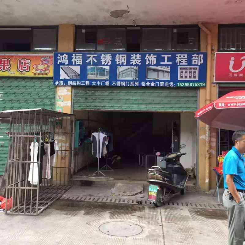 彰泰鸣翠新都33栋门面 低价出售